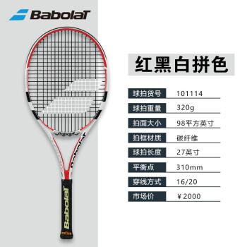 Babolar Babolat Pure Drive/Aero/Strikeスターの金オーストラリアネットが優勝したラッケト2017 PS 98 320 g 2